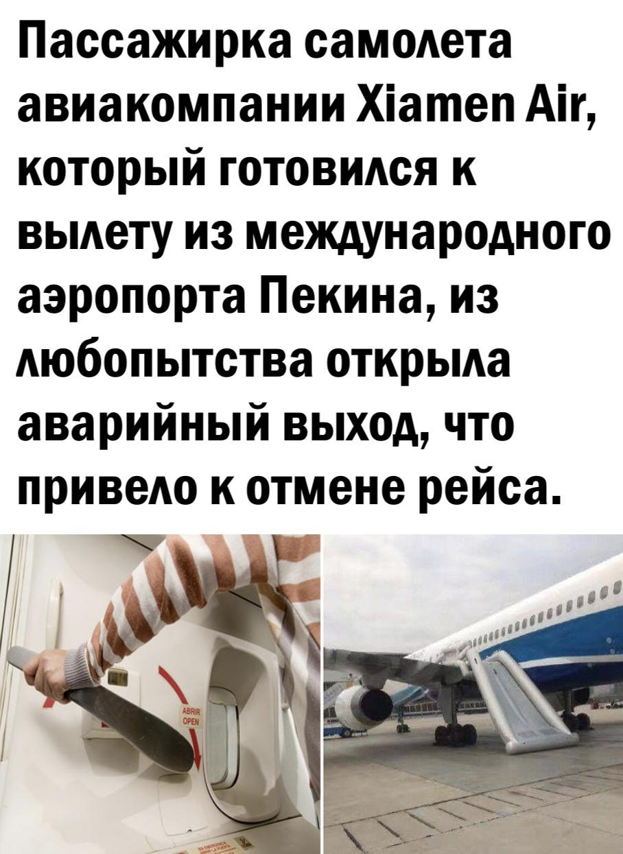 Все проблемы из-за женщин на борту