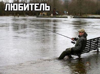 Разновидность рыбаков
