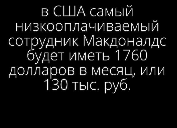 Работники Макдоналдс