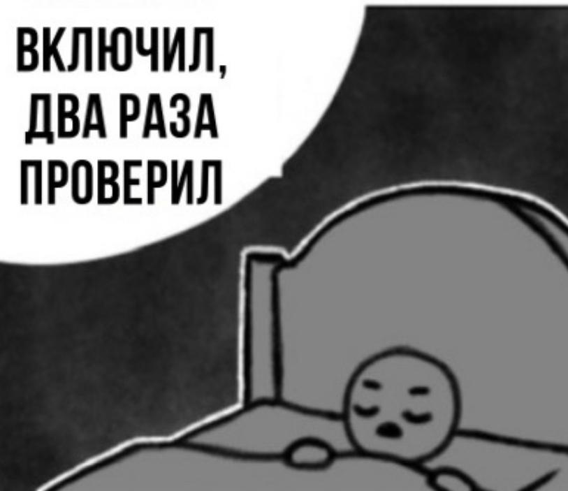 Паника мозга перед сном