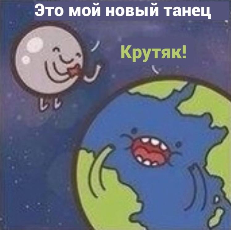 Подруга Луна