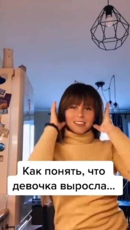 Девушка становится женщиной