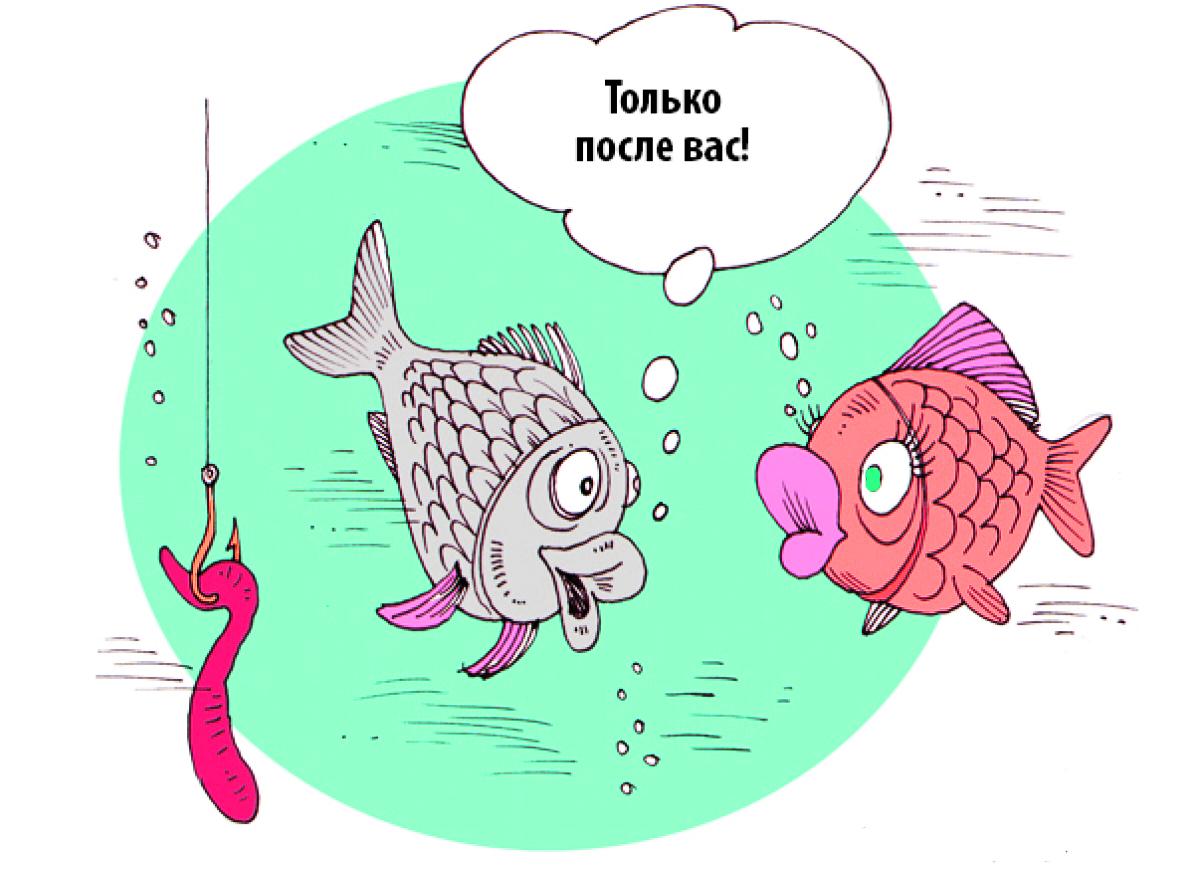 Ловись, рыбина, да побольше
