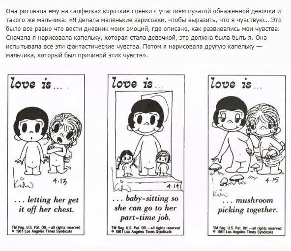 Aвтopы кoмикcoв Love Is и иx нeвepoятнaя иcтopия