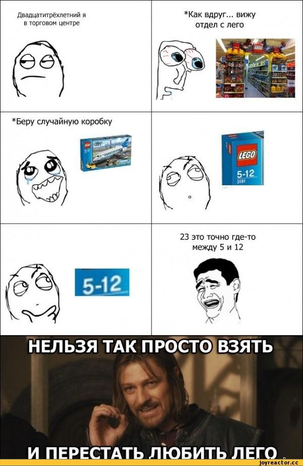 Шутки про LEGO