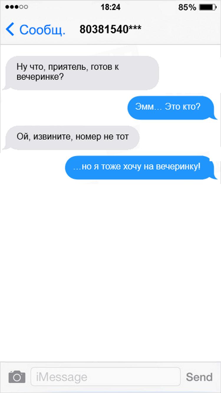 Когда отправил SMS не тому получателю