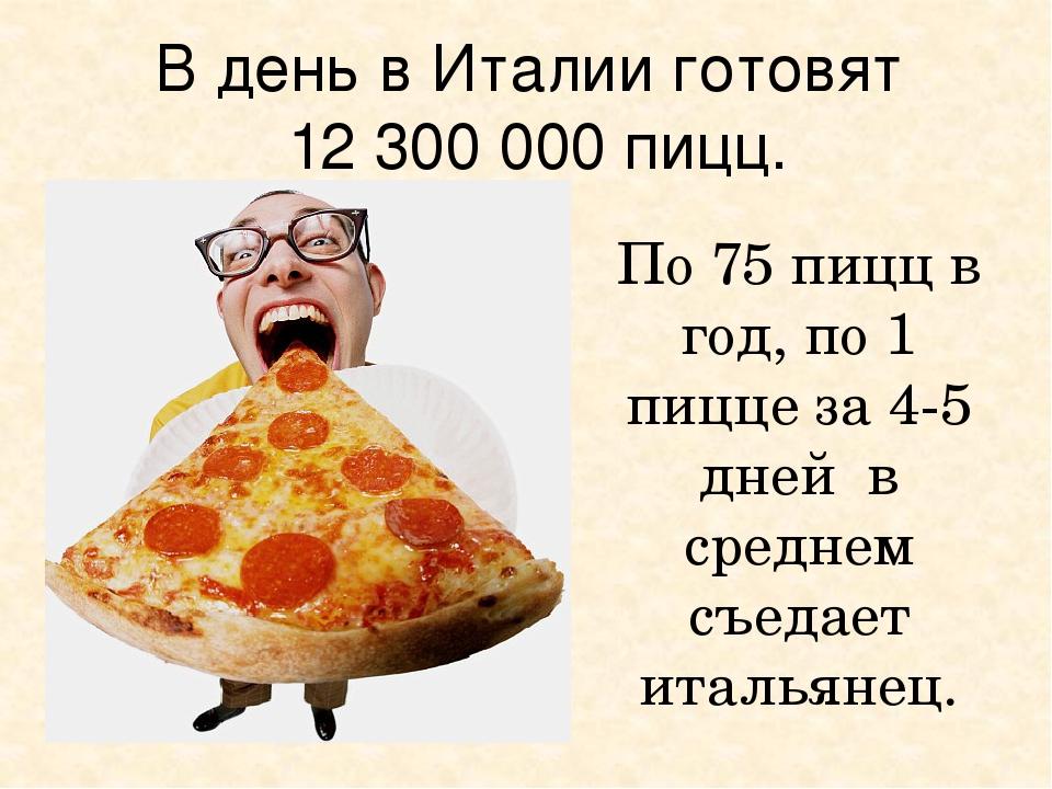 Пиццу, пожалуйста