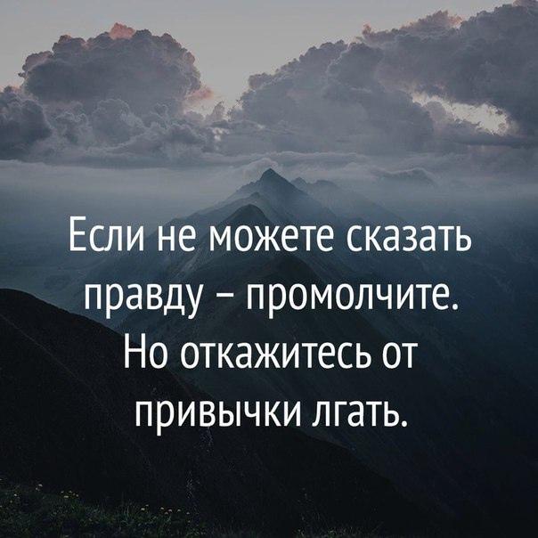 Ложь — не спасение