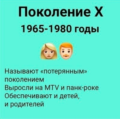 Кто такие поколения Х?