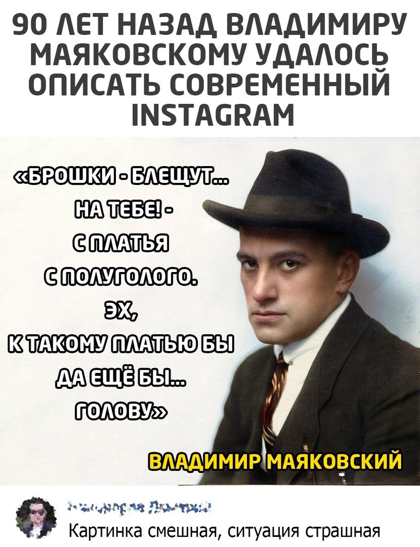 Пророчество Маяковского про инстаграм