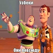 Вездесущие Узбеки