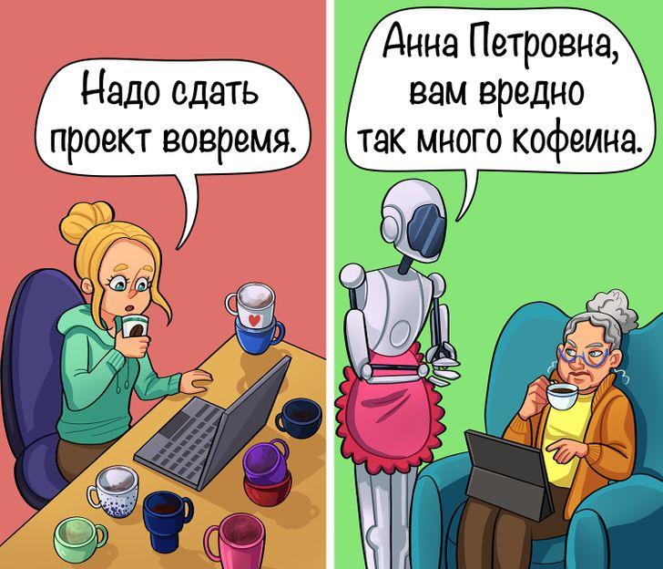 Жизнь в близком 2070