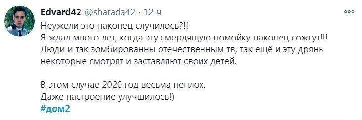 Реакция на закрытие «Дом-2»
