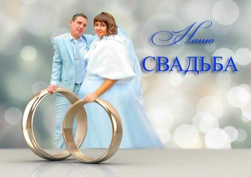 Неудачные фотографии со свадьбы