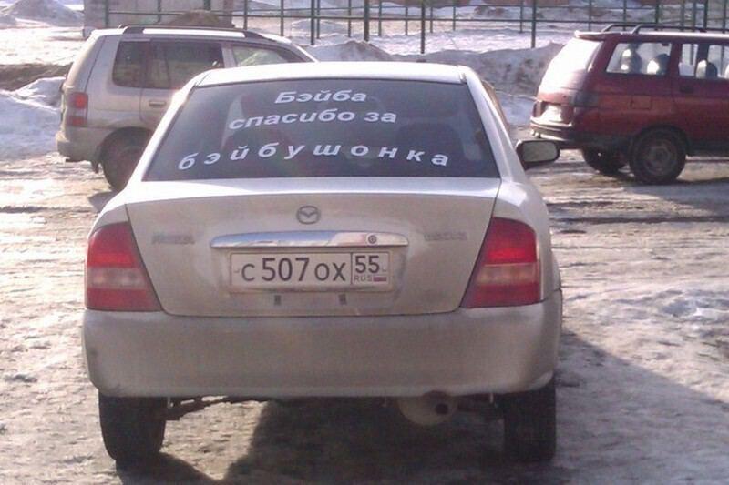Русские реалии