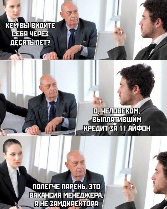 Смешные картинки о кредитовании