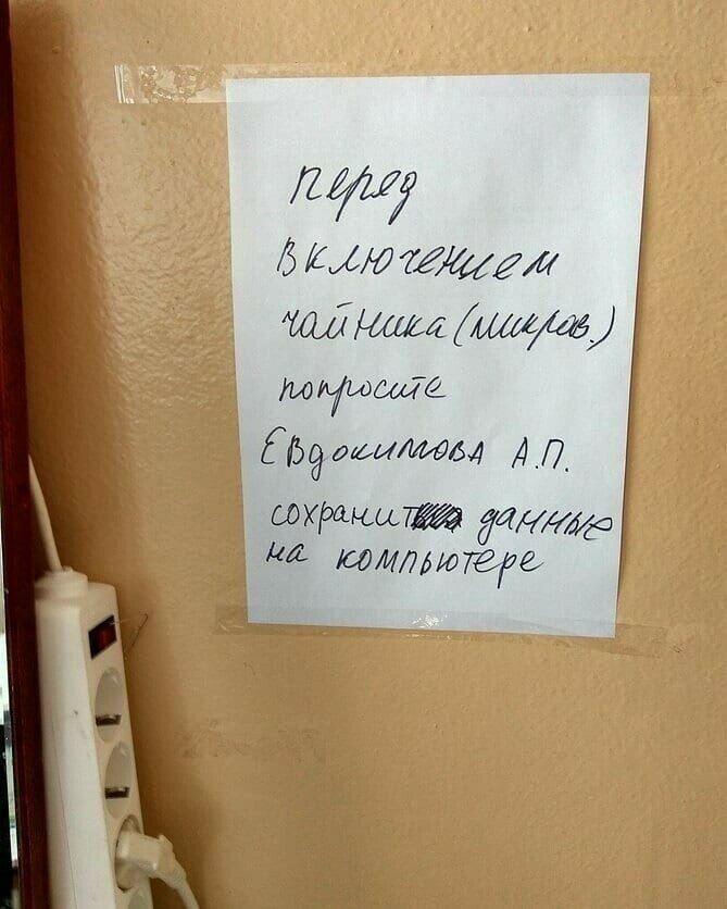 Объявления на просторах России