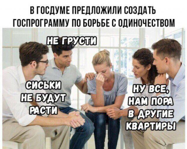 Шутки, которые поймут только одинокие люди