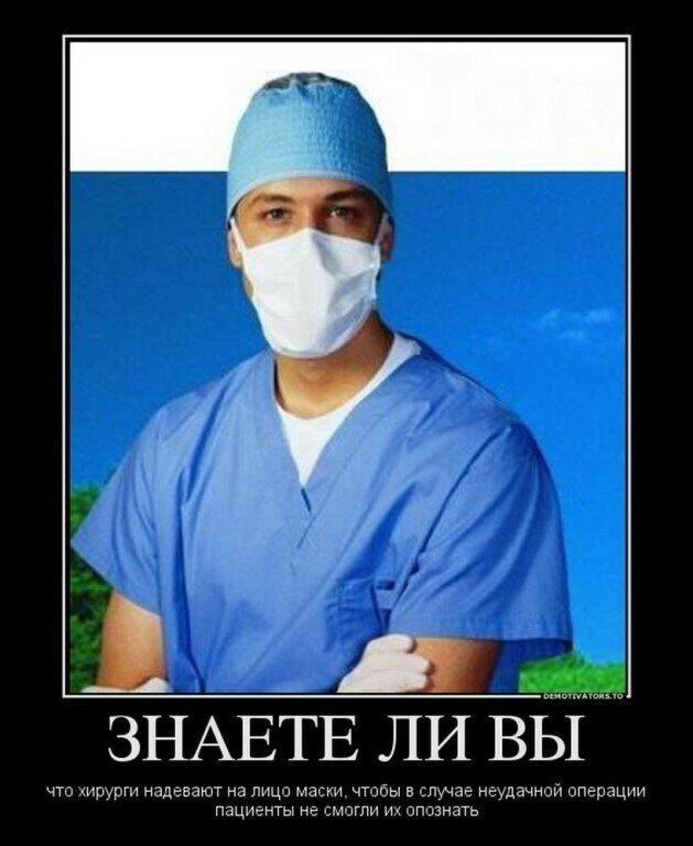 Шутки про медицину