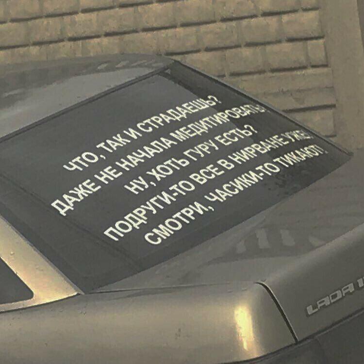 Смешные надписи на автомобилях