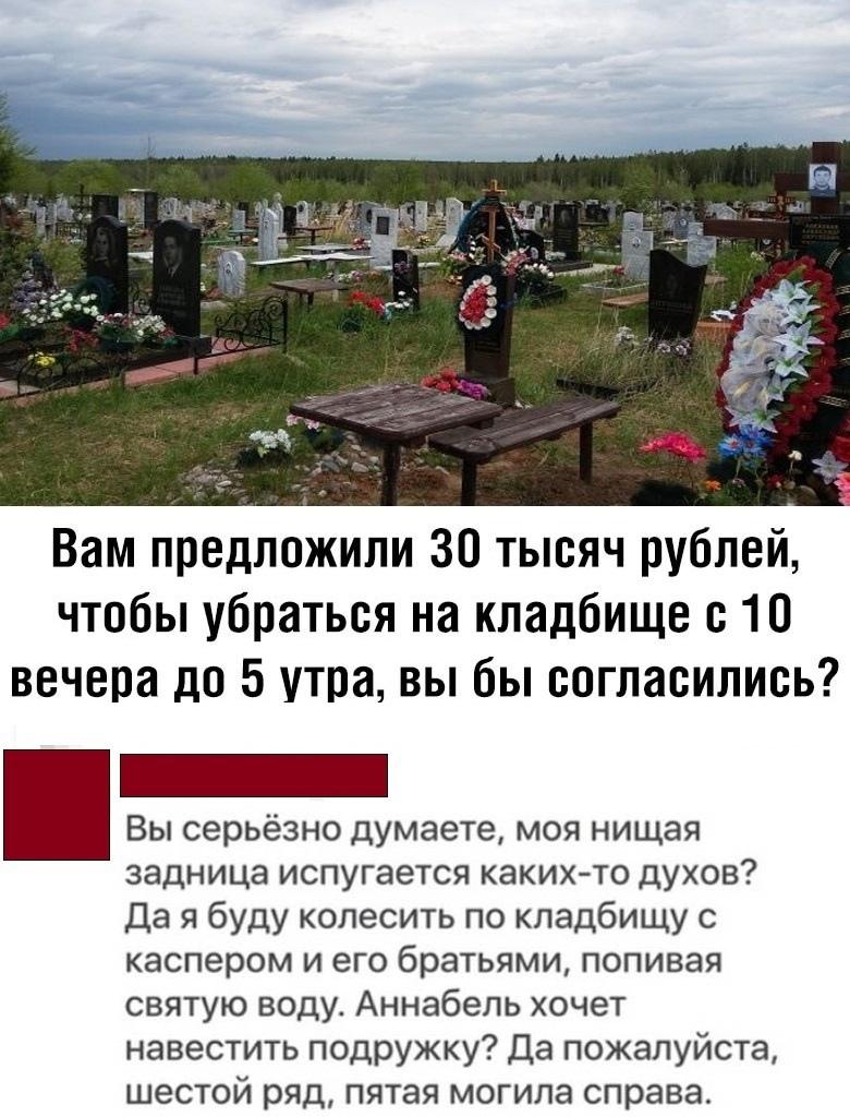 Работа на кладбище