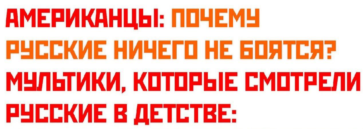 Русские мультики