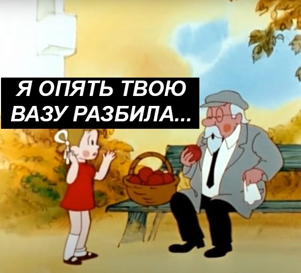Как привести дедушку в ярость