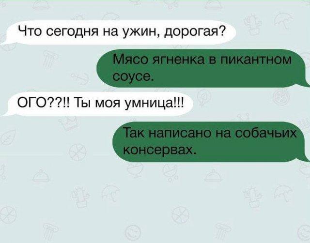 Смешные диалоги