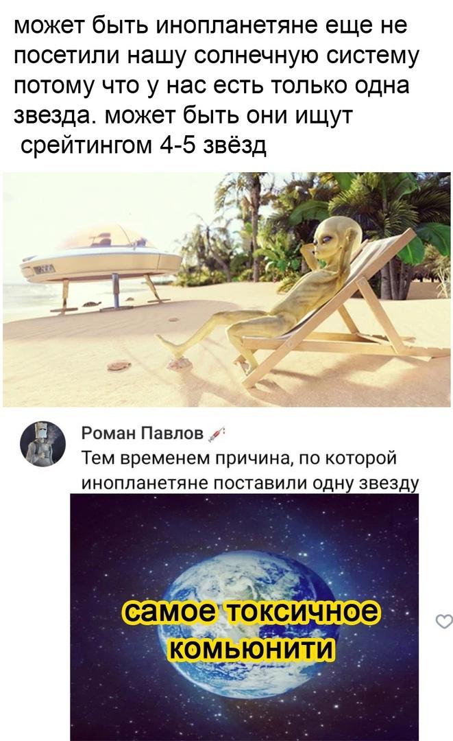 Мы или инопланетяне?