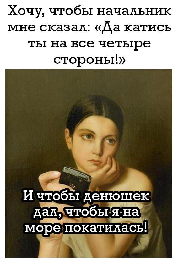 Катись, катись ненаглядный мой