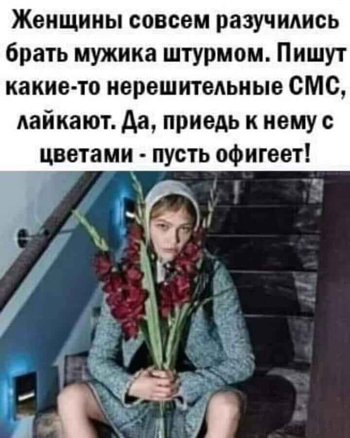Если женщина говорит, что все мужики козлы, на самом деле она зла лишь на одного