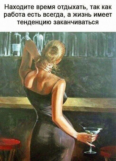 Кто не рискует… тот пьёт водку на поминках того, кто рисковал