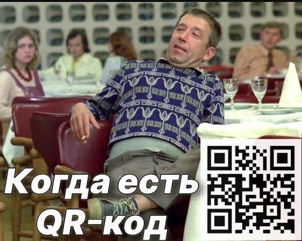 Шутки про QR-коды для ресторанов и баров