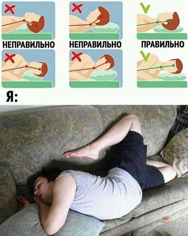 Как нужно спать?