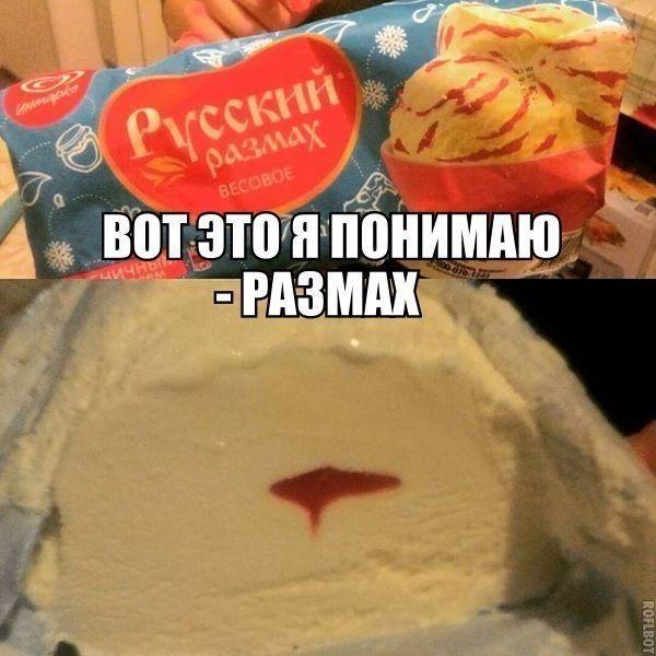 Размах мороженого