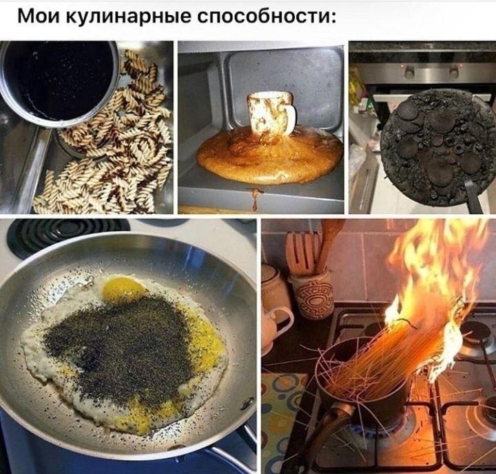 А как готовите вы?