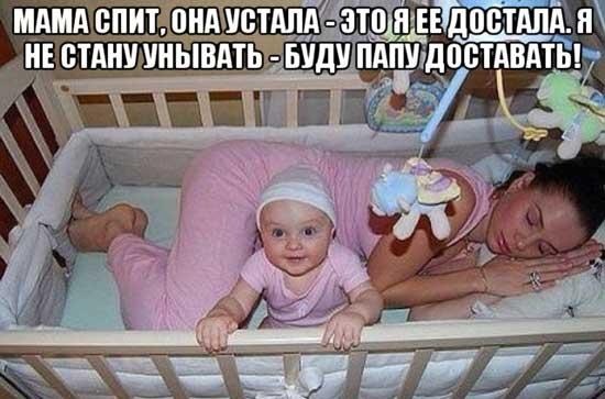 Приколы про мам и детей