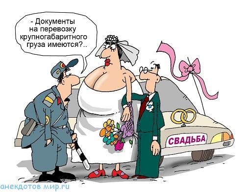 Приколы про замужество