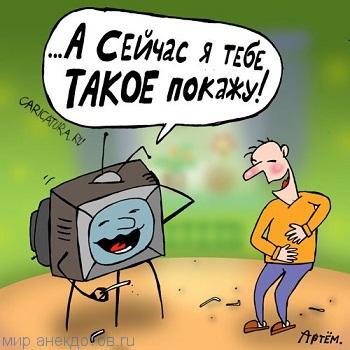 Приколы про телевизор