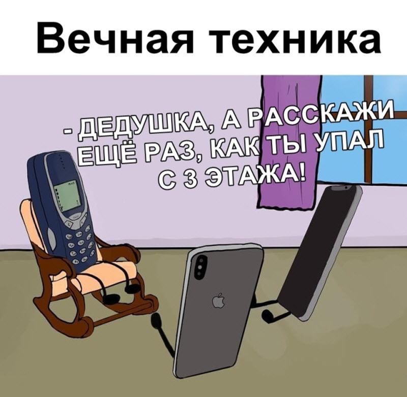 Приколы про телефон