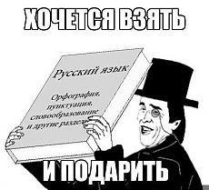 Хочется взять и подарить орфографический словарь