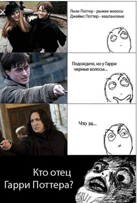 Учишься балету, Поттер?