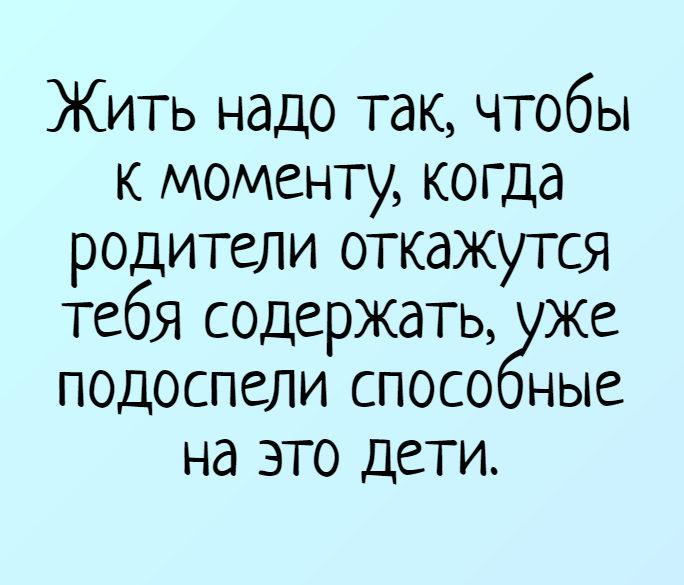 «Мальчишки и девчонки, а так же их родители!»