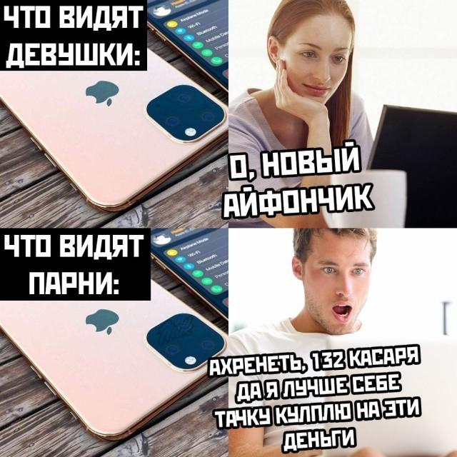 Айфон? Нет, Андроид!