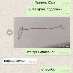 Коротко о почерке врачей
