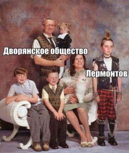 Мем про Лермонтова