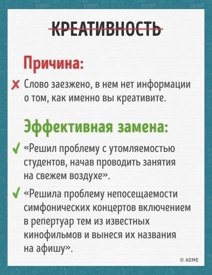 Как правильно составить резюме?)