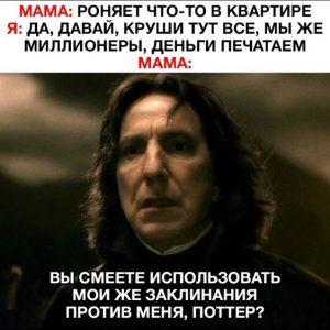 Переиграл маму