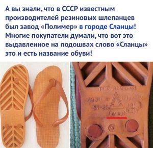 Происхождение названия обуви «сланцы»