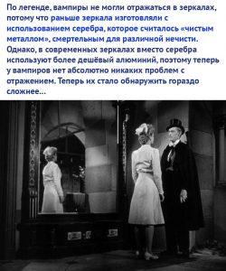 Почему вампиры не могли отражаться в зеркале?